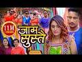New Nepali lok dohori song 2075 | जाम सुस्तै | Juna Shrees, Basanta Thapa & Rabi Karki
