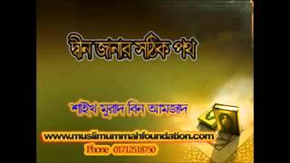 দীন জানার সঠিক পথ by shaikh murad bin amjad
