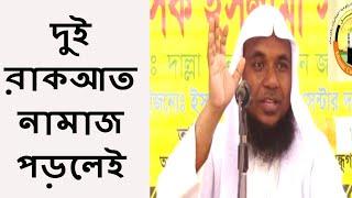 দুই রাকআত নামাজ পড়লেই জান্নাত শায়খ মুখলেসুর রহমান মাদানী || Bangla Waz Short Video 2018