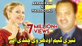 Tun Rano Dey Ghar Suta Sain - Akram Rahi & Naseebo Lal