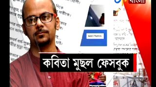 KOBITA MUCHLO FACEBOOK | Controversial Poem of Srijato | ETV News Bangla
