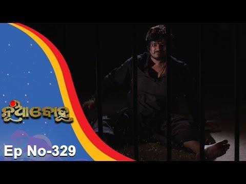 Xxx Mp4 Nua Bohu Full Ep 329 3rd August 2018 Odia Serial TarangTV 3gp Sex