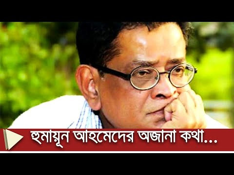Xxx Mp4 Last Interview Of Humayun Ahmed With Independent Television 3gp Sex
