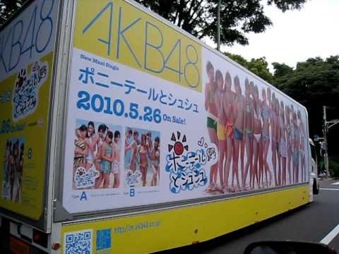 AKB48 「ポニーテールとシュシュ」 PRトラック!