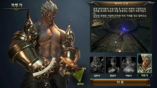 액션스퀘어, 블레이드2 게임플레이 영상-Blade2 GamePlay Trailer