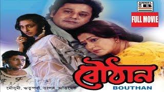 Bouthan | Bengali Full Movie | Moushumi Chatterjee | Tapas Pal | Rituparna | Abhishekh