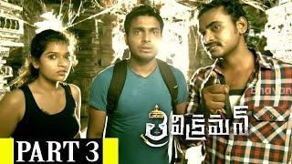 Trivikraman Full Movie Part 3 || Ravi Babu, Naga Babu, Chalaki Chanti, Dhanraj