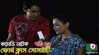Bangla Funny Natok | Fourth Class Society | EP 19 | Rawnak Hasan, Anisur Rahman Milon, Humaira Himu