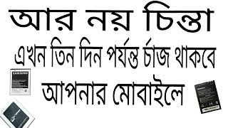 new bangla tutorial আপনার মোবাইল চার্জ শেষ হবে না.!!bangla new tips! 3 days and your mobile charge