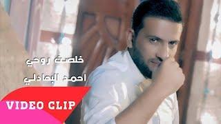 احمد البهادلي - خلصت روحي  | 2018 (khalasat ruwhi- ahmad albihadli (EXCLUSIVE Music Video