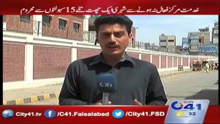 Service center not active in Faisalabad