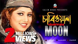 Moon - Chabiwala   চাবিওয়ালা   New Music Video 2017   Sangeeta