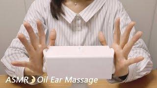 [Japanese ASMR] Oil Ear Massage Roleplay 耳のオイルマッサージ、ロールプレイ(タメ口) SR3D