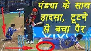 IPL 2017: Hardik Pandya falls on ground, during Mumbai vs Hyderabad  | वनइंडिया हिन्दी