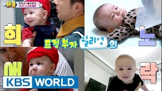 William's House - William's thousand facial expressions [The Return of Superman / 2016.12.25]
