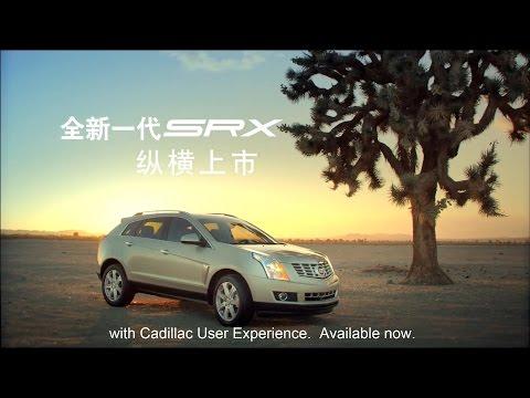 Cadillac SRX 2013 commercial (china)