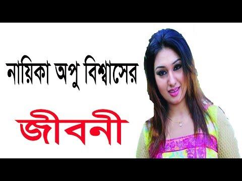 Xxx Mp4 নায়িকা অপু বিশ্বাসের জীবন কাহিনী জানলে অবাক হবেন। Biography Of Apu Biswas In Bangla 3gp Sex