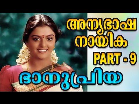 നിങ്ങൾക്കറിയാത്ത ഭാനുപ്രിയ  | Malayalam cinema actress Bhanupriya