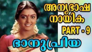 നിങ്ങൾക്കറിയാത്ത ഭാനുപ്രിയ    Malayalam cinema actress Bhanupriya