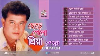 Shekhor - Chere Gelo Priya