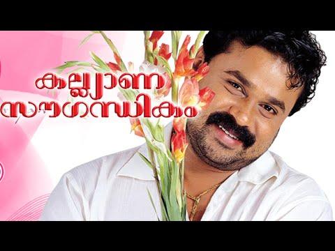 Malayalam Full Movie   Kalyana Sougandhikam   Malayalam Full Movie New Releases  Dileep Comedy Movie