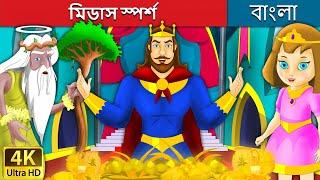 মিডাস স্পর্শ  | King Midas Touch in Bengali | Rupkothar Golpo | Bangla Cartoon | Bengali Fairy Tales