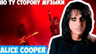 Alice Cooper!По ту Сторону Музыки!