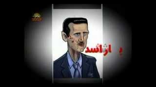 بشار اسد! هری