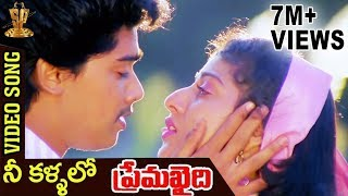 Prema Khaidi Telugu Songs | Nee Kallalo Video Song | Harish Kumar | Malashri | Suresh Productions