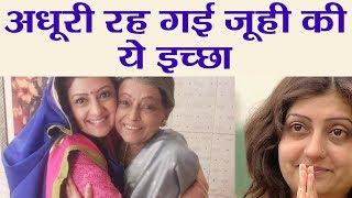 Rita Bhaduri: Juhi Parmar की ये इच्छा रह गई अधूरी | FilmiBeat