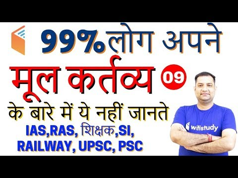 Xxx Mp4 6 00 PM Special General Knowledge By Rajendra Sir Day 09 Fundamental Duties For All Exams 3gp Sex