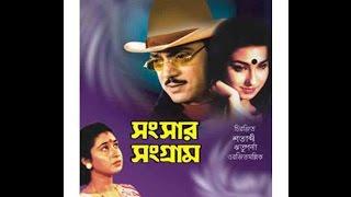 Songsar Songram 1 | bengali full movie (1995 ) Chiranjeet , Rituparna