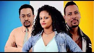 ለኔ ሙሉ ፊልም Lene Ethiopian full film 2019