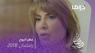 مسلسل عطر الروح - الحلقة 4 - الشرطة تطلب عطر لهذا السبب #رمضان_يجمعنا