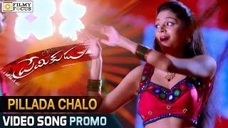 Pillada Chalo Chalo Video Songs || Premikudu Movie Songs || Manas, Sanam Setty