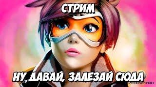 САМЫЙ ЛУЧШИЙ СТРИМ! Like + Sub (donationalerts.ru/r/championegor - Пишите сюда)