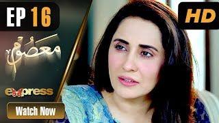 Pakistani Drama   Masoom - Episode 16   Express Entertainment Dramas   Yasir Nawaz, Sabreen Hisbani