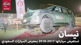 نيسان السعودية تستعرض موديلات 2017-2018 بمعرض السيارات السعودي الدولي