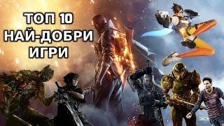 Топ 10 НАЙ-ДОБРИ Игри За 2016