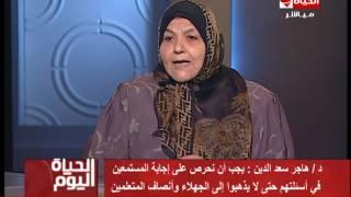 الحياة اليوم - د /هاجر سعد :عمل درامي لا يتجاوز نصف الساعة من شأنه إهدار جهد إذاعة القرأن الكريم