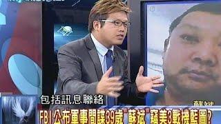 2014.07.14新聞龍捲風part4 FBI公布軍事間蝶39歲「蘇斌」竊美3戰機藍圖?