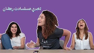 """تحدّي """"مسلسلات رمضان"""": في منهم نايمين قايمين قدام التلفزيون"""