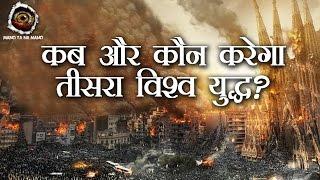 कब होगा तीसरा विश्व युद्ध और कौन करेगा शुरुआत   Third World War Prediction In Hindi  Mano Ya Na Mano