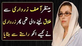Benazir Bhutto and Asif Zardari Real Story | Infomatic