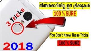 ഞെട്ടണ്ട ഇത് നിങ്ങളുടെ ഫോണിൽ ഉള്ളതാണ് !!! | 3 useful phone tricks in malayalam