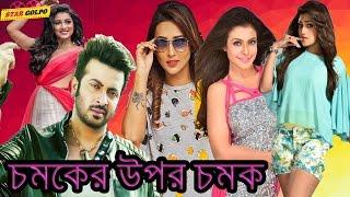 ঈদে কলকাতার প্রথমসারির নায়িকাদের সাথে আসছে শাকিব খান ! Shakib Khan 2017 and 2018 New Movie Release