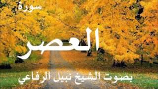 سورة العصر بصوت نبيل الرفاعي
