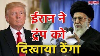 Iran ने Ballistic Missile उतारकर America को दी खुली चुनौती