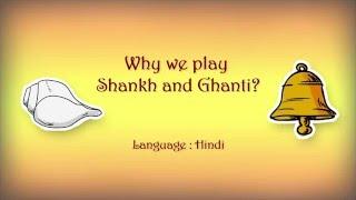 Why we Play Shankh & Ghanti - Sh Ashokji Dwivedi