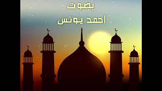 اذكار الصباح بصوت احمد يونس